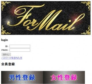 For Mail スマホ