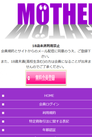 mother_of_lovecom スマホ画面